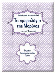 Το ημερολόγιο της Μαρίνας / Φύλλα εργασίας και εκπαιδευτικό υλικό για την α΄ δημοτικού