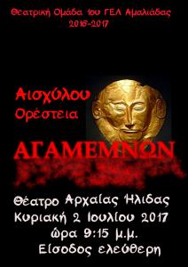 ΓΕΛ Αμαλιάδ.-Αφίσα