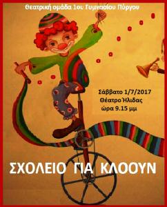 ΣΧΟΛΕΙΟ ΓΙΑ ΚΛΟΟΥΝ-Αφίσα