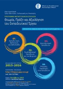 PMS Athina-2015