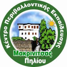 kpe Makrinitsas