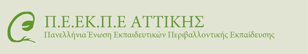 Αποτέλεσμα εικόνας για Π.Ε.ΕΚ.Π.Ε. Αττικής