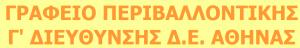 ΓΡΑΦ ΠΕΡ Γ' ΔΙΕΥΘ Δ Ε ΑΘΗΝΑΣ