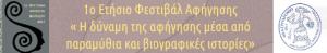 afigisi