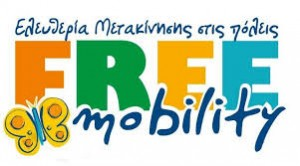free_mobility_01