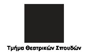 tmima-theatrikon-spoudon
