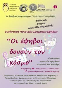 tristrato_afisa_music