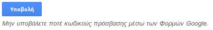 Υποβολή-google