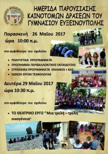 2017 Ευξεινουπολη αφισα