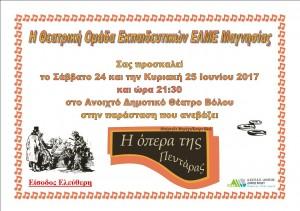 προσκλησηαμ (1)