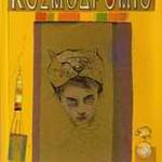 cosmodromio-katsama-cover