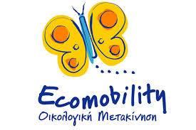 ecomobility Γυμνασίου Αιαντείου