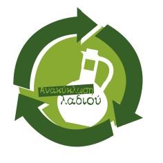 Ανακύκλωση Χρησιμοποιημένων Λαδιών στο Σχολείο μας
