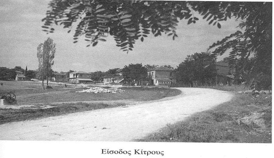 gym-alonion-kitros-istoriko-04