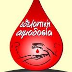 Αιμοδοσία στο σχολείο μας