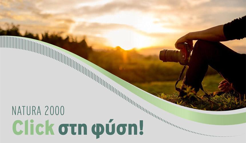 Μεγάλος φωτογραφικός διαγωνισμός για τις περιοχές Natura 2000
