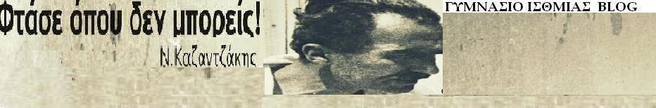 ΓΥΜΝΑΣΙΟ  ΙΣΘΜΙΑΣ      Ιστολόγιο (Blog) –  Σχολική μονάδα στο Ν. Κορινθίας.