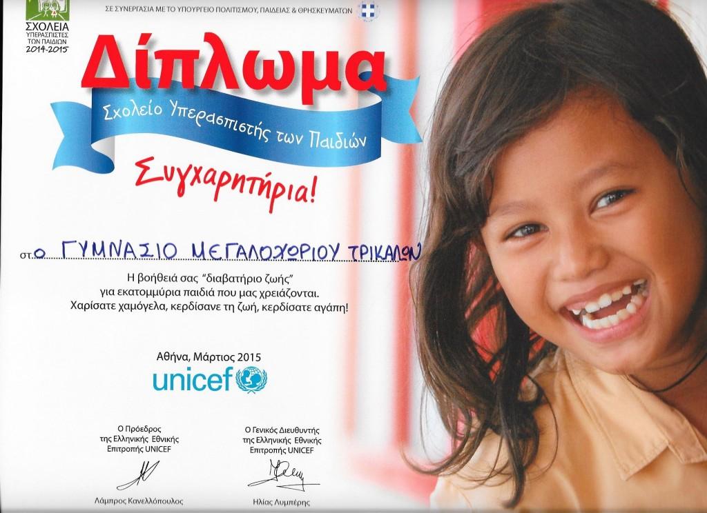 ΔΙΠΛΩΜΑ_UNICEF