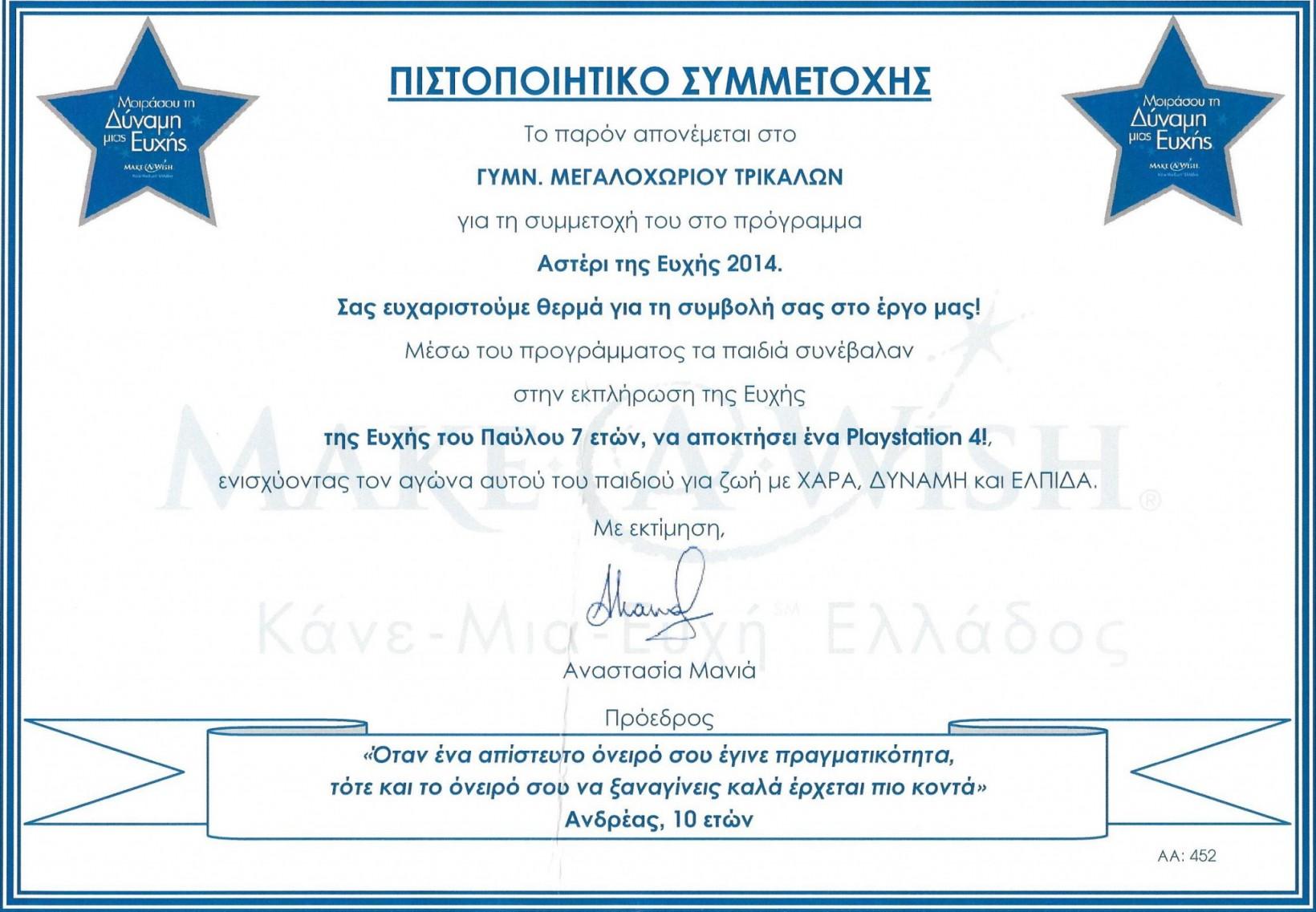 Scan_award