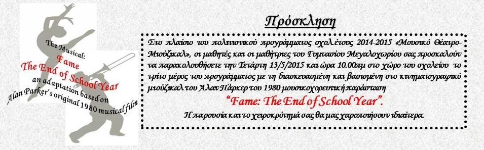 ΠΡΟΣΚΛΗΣΗ_FAME_ ΙΣΤΟΣΕΛΙΔΑ