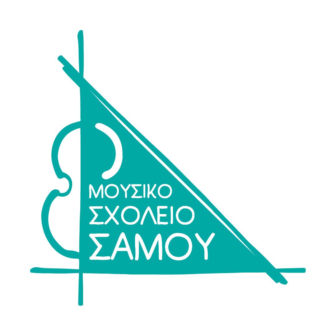 ΜΟΥΣΙΚΟ ΓΥΜΝΑΣΙΟ ΣΑΜΟΥ