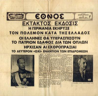 1940-εφημεριδες2