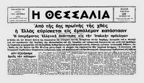1940-εφημεριδες3