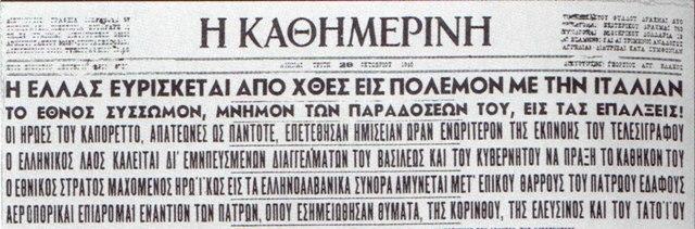 1940-εφημεριδες4