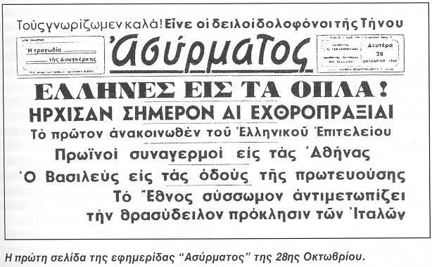 1940-εφημεριδες5