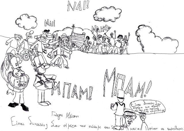 Βετεράνοι του πολέμου - Ελεύθερο σκίτσο του Γ. Μπίτση (Κάντε κλικ για μεγέθυνση)