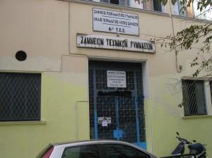 Πρόσοψη Ζαννείου Πειραματικού Γυμνασίου