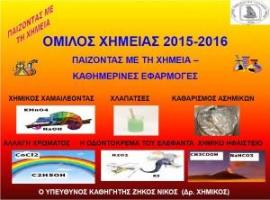 omilos_chemistry_2015_2016