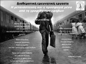 Μετανάστευση ποίημα