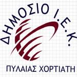 ΔΗΜΟΣΙΟ Ι.Ε.Κ. ΠΥΛΑΙΑΣ ΧΟΡΤΙΑΤΗ