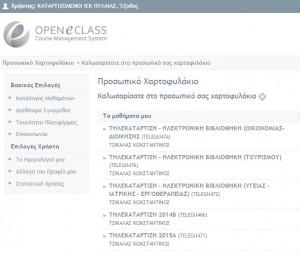 Open eClass - Πλατφόρμα Ασύγχρονης Τηλεκπαίδευσης