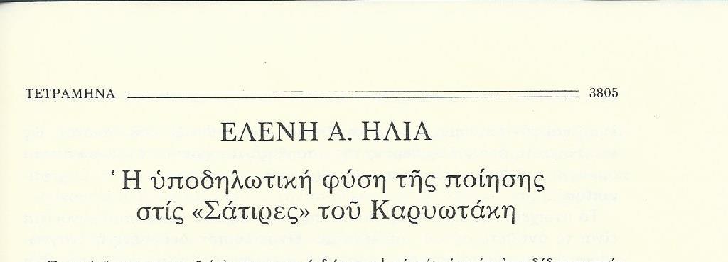ΓΛΣ 12β