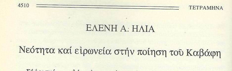 ΓΛΣ 13β