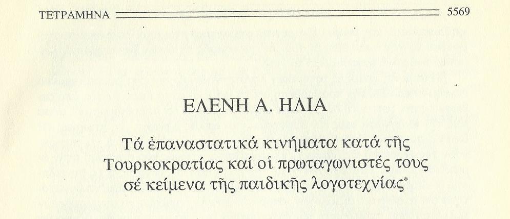 ΓΛΣ 15β