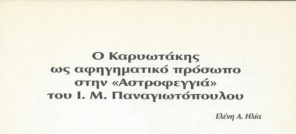 ΓΛΣ 17β