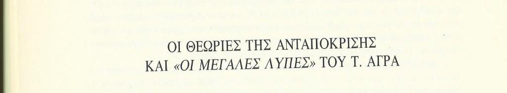 ΓΛΣ 20β