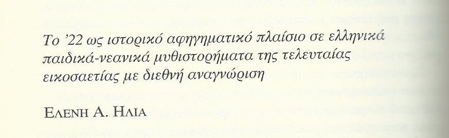 ΓΛΣ 25β