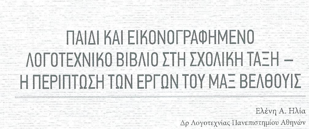 ΓΛΣ 31γ