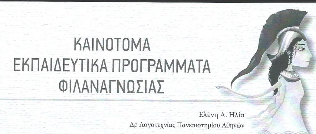 ΓΛΣ 33β