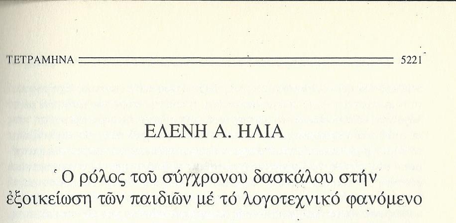 ΓΛΣ 34β