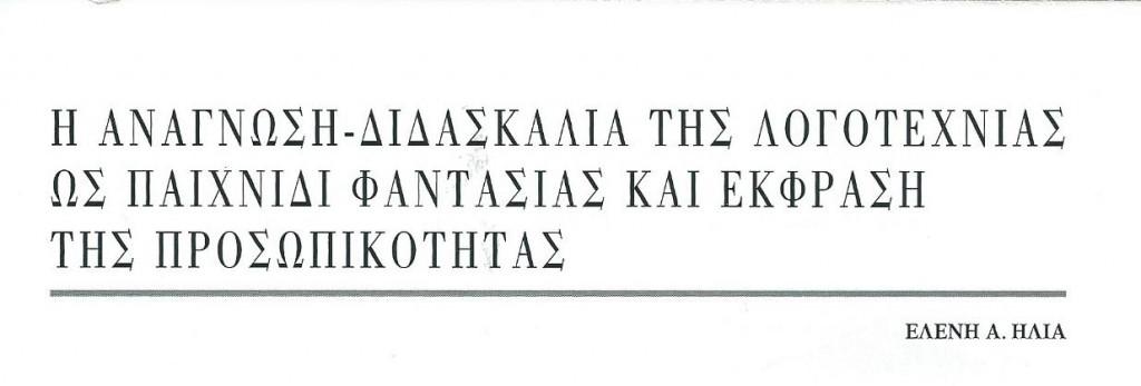 ΓΛΣ 35β