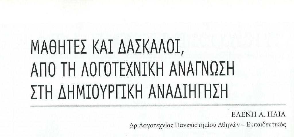 ΓΛΣ 36β