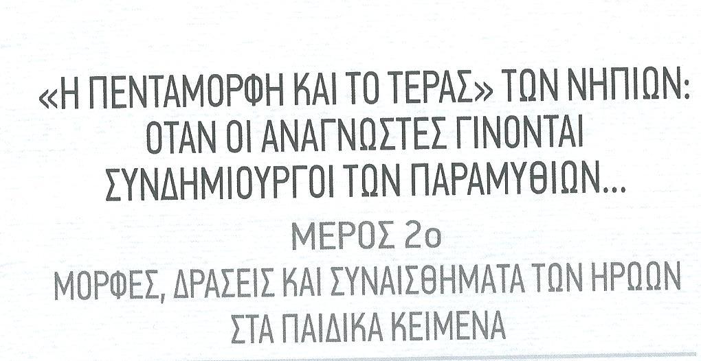 ΓΛΣ 39β