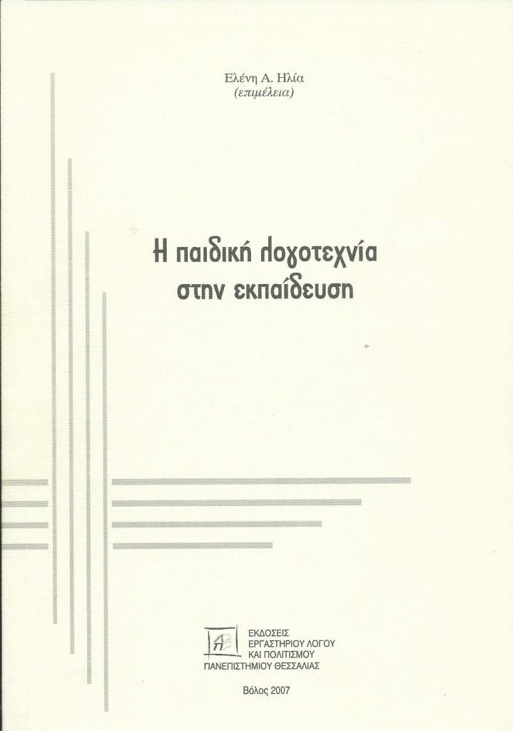 ΓΛΣ 40