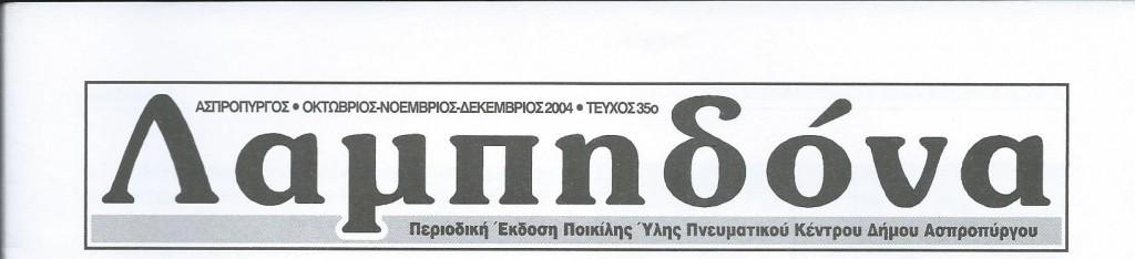 ΓΛΣ 46α