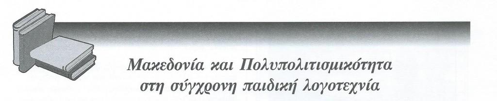ΓΛΣ 47β